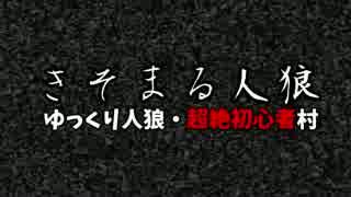 【ゆっくり人狼】きそまる人狼・前編(~
