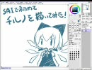 【SAI】チルノを描いてみた♪-低速バージョン【解説付き】