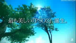 【PS4】最も美しい『PSO2』、誕生。【PSO2】