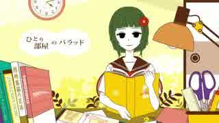 西沢さんPツアー『ひとり部屋のバラッド』歌ってみた乃!*