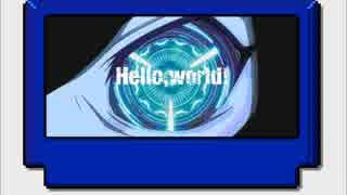【ファミコン】 Hello,world! 【戦闘風】