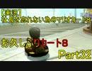 【実況】社長を忘れない為のマリオカート8 part32【お久しぶりカート8】