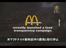 【1分間】米マクドナルド動物虐待の農場と取引停止
