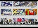 【新唐人】【中国1分間】監視カメラの映像を生放送する中国のウェブサイト