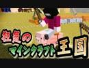 【協力実況】狂気のマインクラフト王国 Part7【Minecraft】