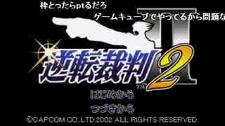 うんこちゃん『逆転裁判2』Part17