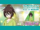 TVアニメ「ミリオンドール」挿入歌 『光る海のまんなかで』すう子(CV:楠田亜衣奈)