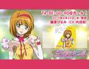 TVアニメ「ミリオンドール」挿入歌 『TA・BE・GO・RO@ガール!』鎌倉ひなみ(CV:内田彩)