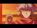 遊☆戯☆王ARC-V (アーク・ファイブ) 第73話「地を這う敗北者たち」
