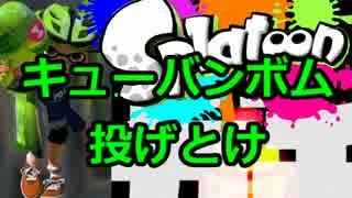 【スプラトゥーン】絶叫脳筋突撃ガチマッ