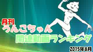 月刊うんこちゃん関連動画ランキング 2015
