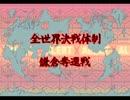 【ケルベロスブレイド】鎌倉奪還戦・戦闘結果【ケルブレ】