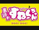 「裏路弟(りろうど)!すねーくちゃん」歌ってみた thumbnail