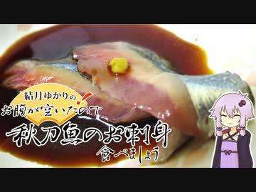 結月ゆかりのお腹が空いたのでVol.1 「秋刀魚のお刺身食べましょう」