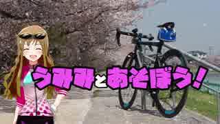 【旅m@s】うみみとあそぼう!自転車編 大