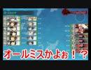 【艦これ】リンガ提督が逝く! Part61【ゆっくり実況プレイ】