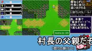 【裏技有り】FC版 WILLOW RTA 1時間3分26