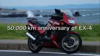 Kawasaki EX-4 積算50,000 km 記念動画