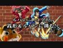 【モンスト実況】ルパンコラボ!銭形&ルパンに挑む!【極&EXステージ】