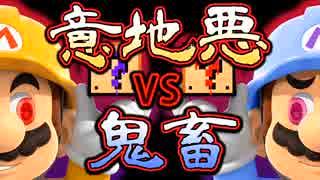 【実況】意地悪VS鬼畜 マリオメーカー対