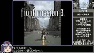 【ゆっくり実況】フロントミッション3をねっとりプレイその01
