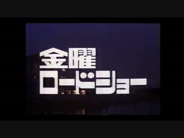 放送ラインアップ - 金曜ロードSHOW!