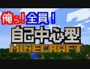 """俺ら!全員!""""自己中心型""""Minecraft【4人"""