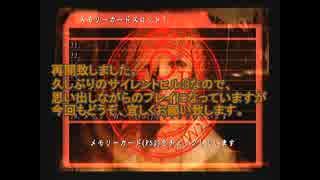【友人に騙されてやらされてます】◆SILENT HILL 3◆実況プレイ動画 part16 thumbnail