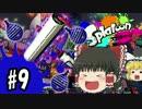 ボマー(笑)のゆっくりスプラトゥーン!カーボンローラー編#9