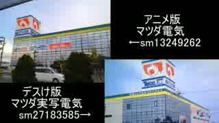 【旧×新】 マツダ電気×マツダ電気実写店