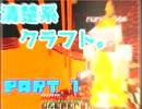 【minecraft】清楚系クラフト【part1】