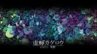 【KAITO_V3】虚蝉カゲロウ【オリジナル】