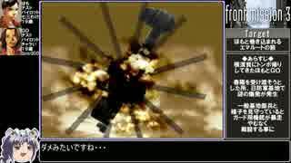 【ゆっくり実況】フロントミッション3をねっとりプレイその02