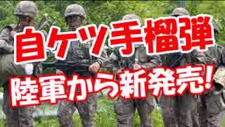 【自ケツ手榴弾】 陸軍から新発売!