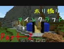 【Minecraft】 ホリ掘りマインクラフト  Part2 【ゆっくり実況】