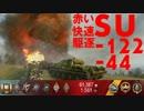 【WoT・ゆっくりリプレイ実況21】『赤い快速駆逐戦車 SU-122-44』