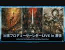 FF14 出張プロデューサーレターLIVE in 幕張(TGS2015) 1/4