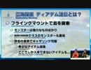 FF14 出張プロデューサーレターLIVE in 幕張(TGS2015) 2/4