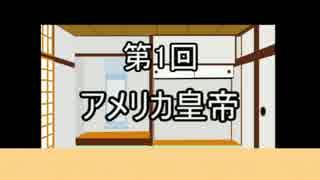 あきゅうと雑談 第1話 「アメリカ皇帝」