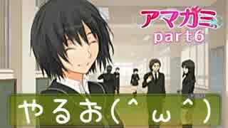 【実況】アマガミやるお(^ω^)part6