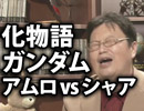 ニコ生岡田斗司夫ゼミ9月13日号「めだかボックスをみた僕が西尾維新の物語シリーズ...