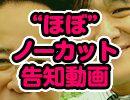 """グランドチャンピオン大会 番組告知動画 """"ほぼ""""ノーカット版"""