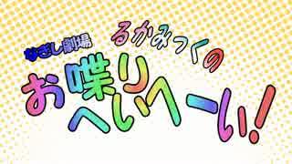 【初音ミク】るかみっくのお喋りへいへーい!Part11【巡音ルカ】