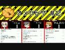 【TRPG】チームやくたたズ:オメガピザ【パラノイア】#2
