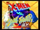 【単発実況】17年前の感覚を頼りにクリアを目指す!【X-MEN VS STREET FIGHTER】