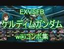【EXVSFB】ケルディムガンダムのwikiコンボ集