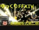 ゆっくりと振り返るアレキ起動編零式第2層 #FF14