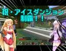 【Minecraft】ゆかりベント第三話「弓矢、あったわ」後編【VO...