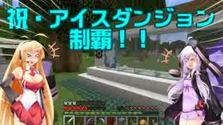 【Minecraft】ゆかりベント第三話「弓矢、