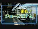 走れ!ジョーソニアム【響け!ユーフォニアム×関東鉄道常総線】